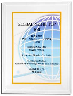 グローバル ニッチ トップ 企業 100 選 2020年版「グローバルニッチトップ企業100選」
