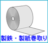 Winding up mill steel sheet and mill paper